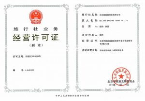 Travel Service Business Certificate, License Number: L-BJ01577